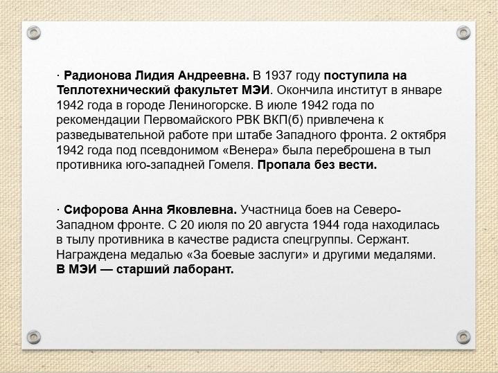 Особая разведывательно-партизанская организация в/ч 9903, изображение №16