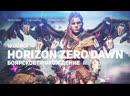 СТАЛЬНОЙ ГИГАНТ | HORIZON ZERO DAWN PC [DAY6]