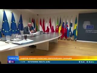 Лавров заявил, что Россия ответит на хамство Запада