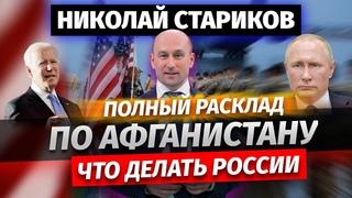 Николай Стариков: полный расклад по Афганистану. Что делать России