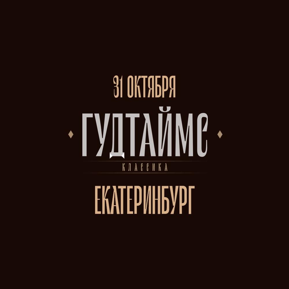 Афиша Екатеринбург 31.10 / ГУДТАЙМС / ЕКБ SYNDROME