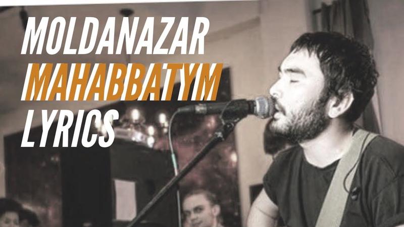 Moldanazar Mahabbatym lyrics мәтін текст