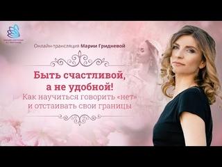 Мария Гриднева «Быть счастливой, а не удобной. Как научиться говорить НЕТ и отстаивать свои границы»