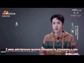 [RUS SUB] Ван Ибо говорит мудрые слова себе 23-летнему, октябрь 2020. Wang Yibo