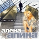 Record Russian Mix | Апина, Алена - Ксюша (Remix) (Radio Record) http://vk.com/recordsamara