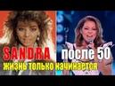 Как живет сейчас и выглядит певица 80-х САНДРА   Как сложилась судьба Sandra Ann Lauer-Cretu