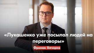 «Лукашенко уже посылал людей на переговоры». Франак Вячорка отвечает на вопросы о диалоге с режимом