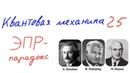 Квантовая механика 25 - ЭПР парадокс