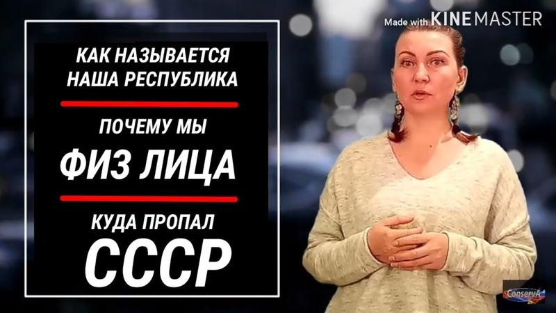 Конституция РФ - проект конституции СССР. ConservA