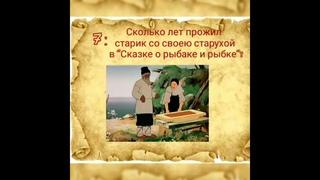 Литературный медиа-час «Встречаемся у Лукоморья!»