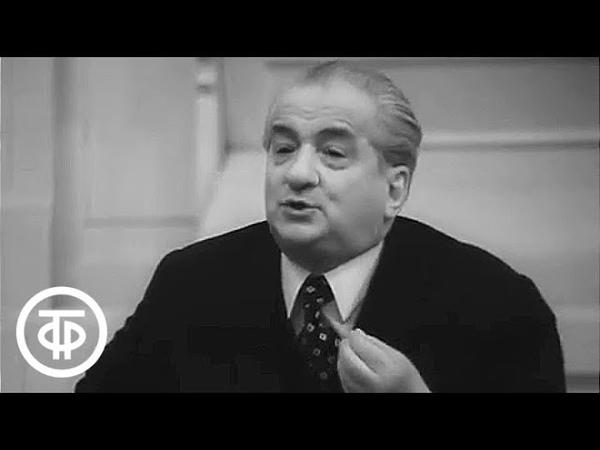 Ираклий Андроников Первый раз на эстраде 1971