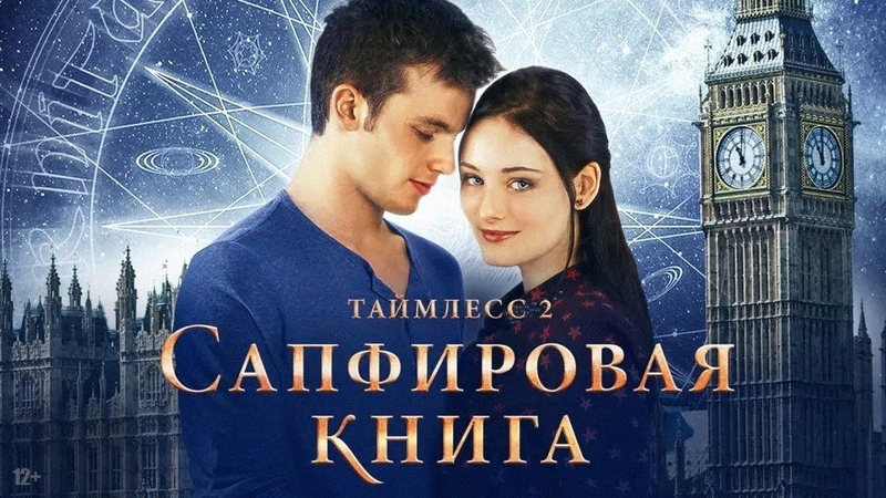Таймлесс 2 Сапфировая книга фильм фэнтези 2014