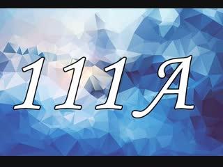 """Видео-визитка 111а группа """"Студент,лови момент-2018!"""""""