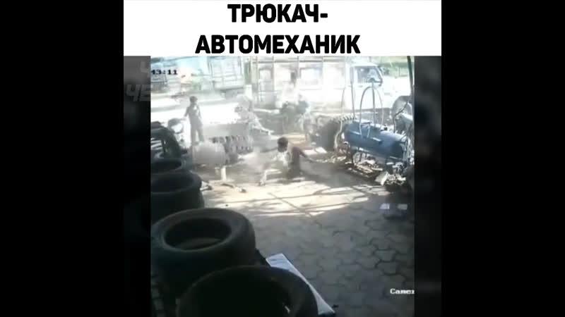 Трюкач автомеханик