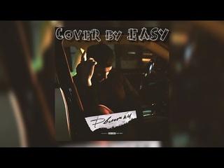 Jamik - Движки (Cover by EASY)