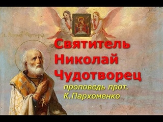 Святитель Николай Чудотворец. Проповедь в день его памяти