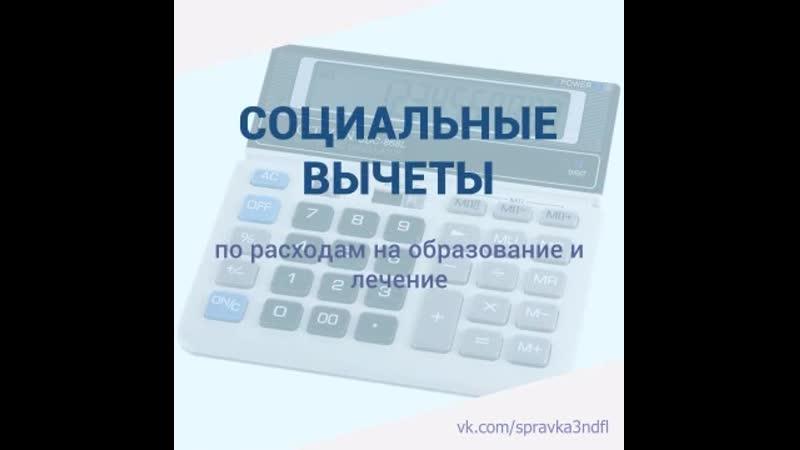 Налоговые вычеты 3 НДФЛ