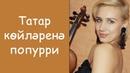 Арина Сазонова «Татар койлэренэ попурри» / Татарские клипы / Татар-Популяр