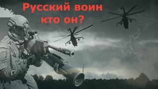 Русский воин, кто он? Почему армию России всегда уважали: Сражались до последнего и не отступили.