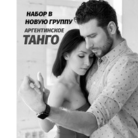 Логотип TangoDom. Студия танго. Ульяновск.