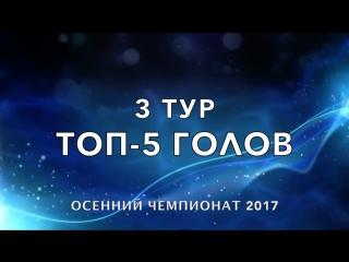 ТОП-5 голов 3 тура Осеннего Чемпионата 2017