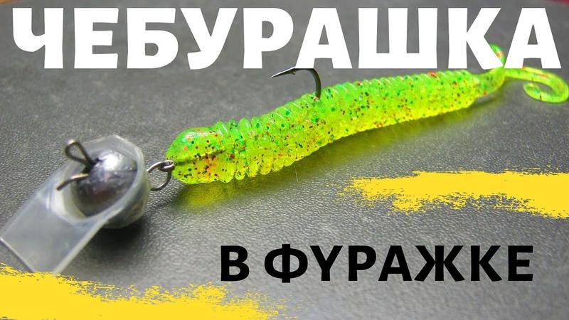 Рыболовный груз ЧЕБУРАШКА с лопастью super idea for a fisherman