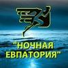 """NEON RACE ультра марафон""""НОЧНАЯ ЕВПАТОРИЯ"""""""