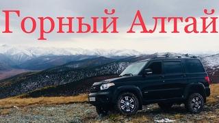 Горный Алтай на УАЗ Патриот/Перевал Ачик/Золотая осень на Алтае