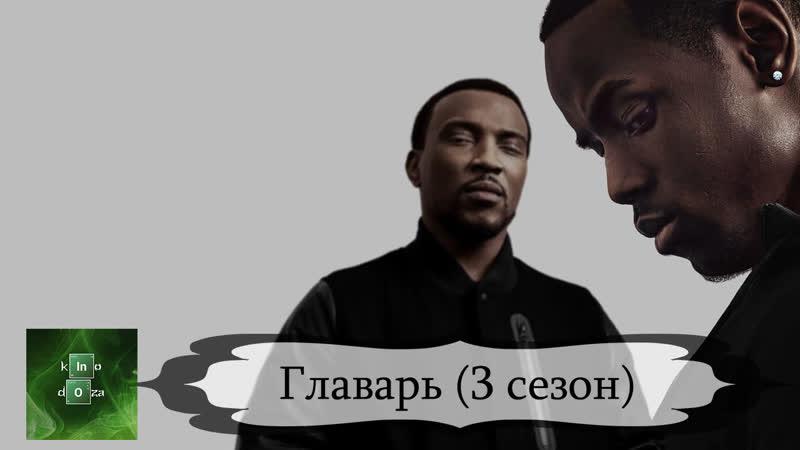 ГЛАВАРЬ 2019 3 СЕЗОН