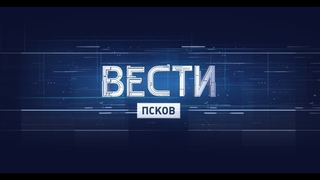 Вести-Псков.  21-05