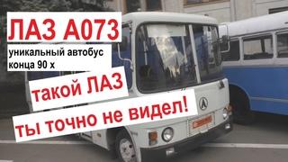 Мини-ЛАЗ -  редкий автобус о котором мало кто знает / Обзор и история ЛАЗ А073