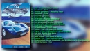 Жажда скорости 3 - 1999 КАЗАНОВА REKORDS