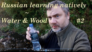 Russian learning natively 02 - Water & Wood