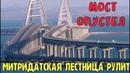 Крымский мост ОПУСТЕЛ.Грузовые поезда на МОСТУ.Гору Митридат ЗАКРЫЛИ для туристов.Лестница в небо