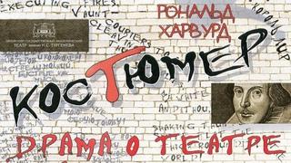 Костюмер. Рональд Харвуд. Драма о театре. ОГАТ им.И.С.Тургенева