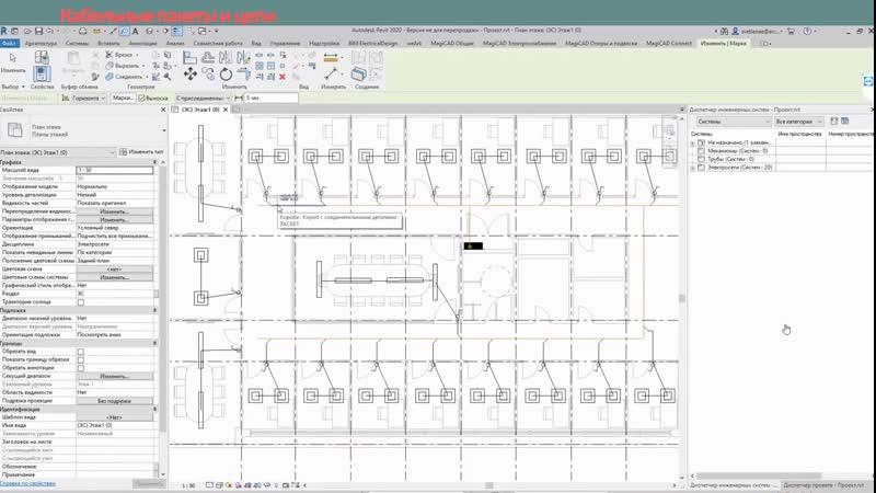 Вебинар MagiCAD для Revit Проектирование внутренних сетей электроснабжения