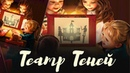 Театр Теней Видео-обзор Домашние кукольные театры