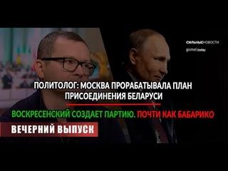 Поправки в законы, Путин о «госперевороте и попытке убить Лукашенко», к лидеру Gods Tower пришел СК