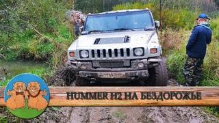 ЧТО МОЖЕТ HUMMER H2 на бездорожье. 25 внедорожников - джиперы стоят в пробке в лесу.