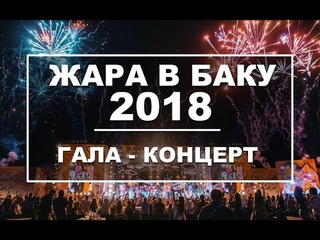 ЖАРА В БАКУ 2018 / Концерт / Эфир
