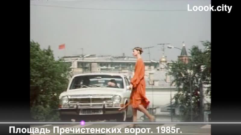 01 Фима следит за Полиной Площадь Пречистенских ворот 1985г Гостья из будущего