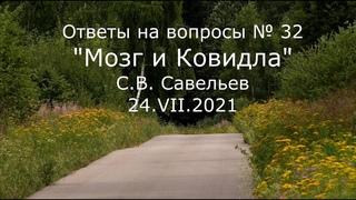 С.В. Савельев - Мозг и Ковидла