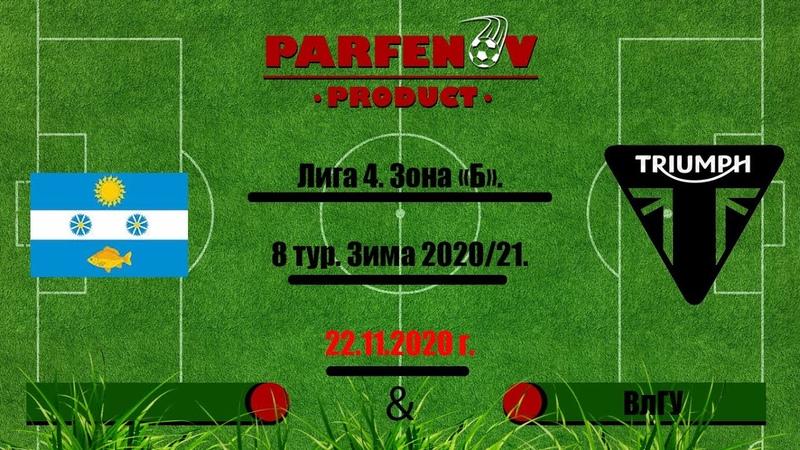 Лига 4 Зона Б 8 тур Зима 2020 21 Луч Курилово Триумф 5 3 3 2