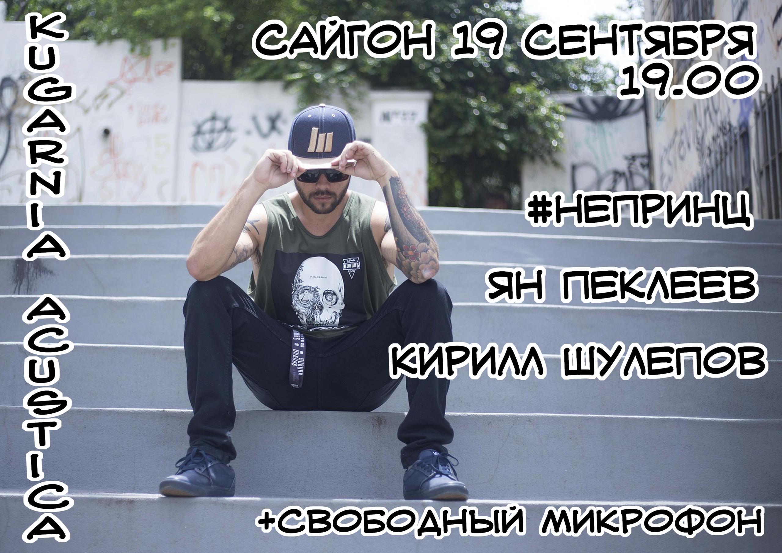 Бар «Сайгон» - Вконтакте