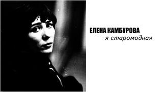 Елена Камбурова - Я старомодная (2021 год)
