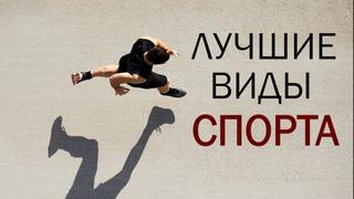 СПОРТИВНЫЙ БИОХАКИНГ: Лучшие Тренировки