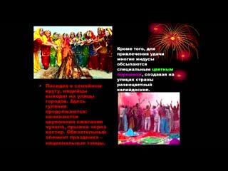 """Онлайн-марафон """"Новый год вокруг света""""_10 кл._Индия"""