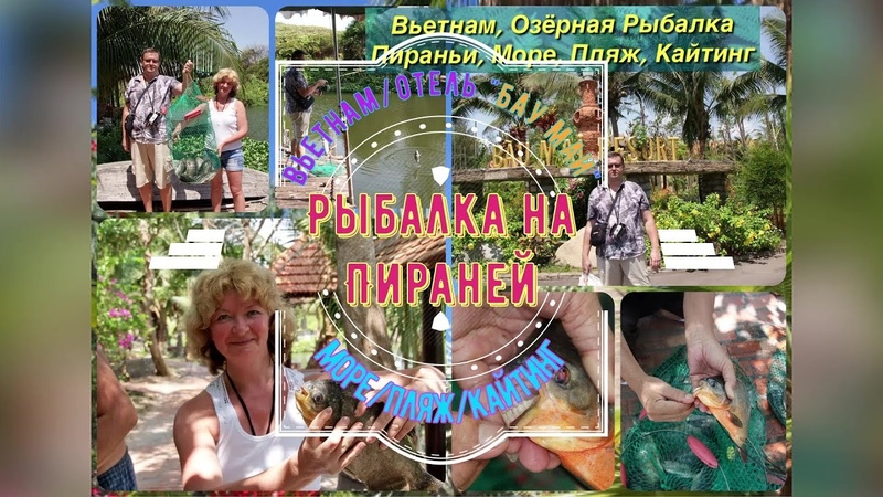 Вьетнам Рыбалка Пираньи Море Пляж Кайтинг Фантьет Муйне