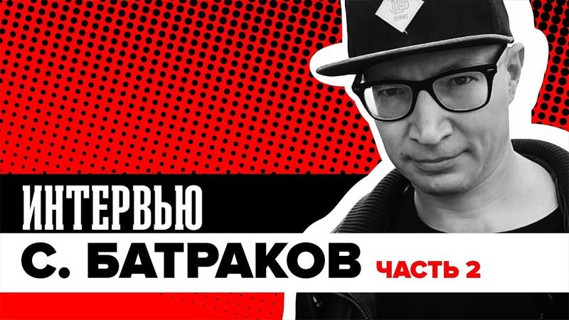 Интервью Drummers Plus Сергей Батраков Часть 2