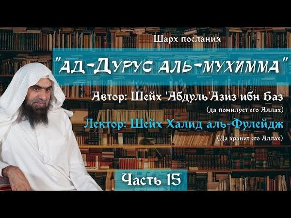 Важные уроки 15 22 Шесть обязательных действий малого омовения Шейх Халид аль Фулейдж